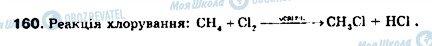 ГДЗ Хімія 9 клас сторінка 160