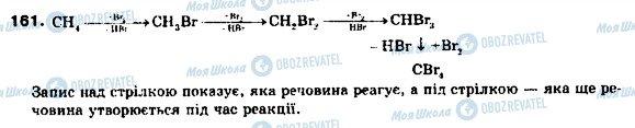 ГДЗ Хімія 9 клас сторінка 161