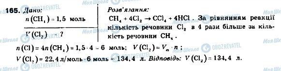 ГДЗ Химия 9 класс страница 165