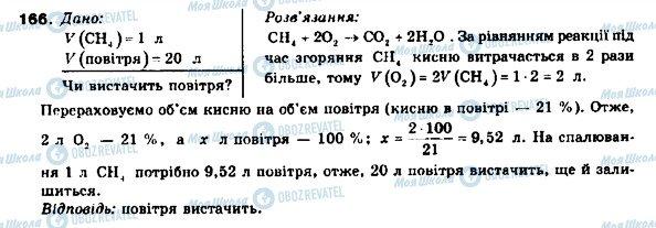 ГДЗ Хімія 9 клас сторінка 166