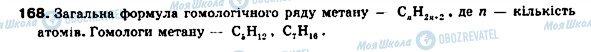 ГДЗ Химия 9 класс страница 168
