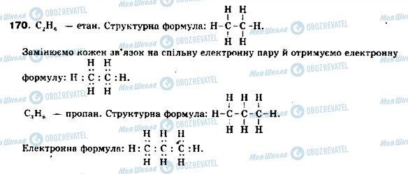 ГДЗ Хімія 9 клас сторінка 170
