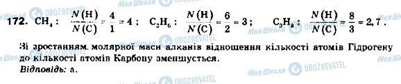 ГДЗ Химия 9 класс страница 172