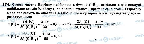 ГДЗ Хімія 9 клас сторінка 174