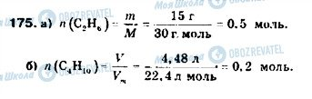 ГДЗ Химия 9 класс страница 175