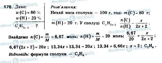 ГДЗ Химия 9 класс страница 176