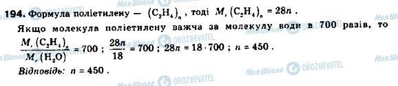 ГДЗ Химия 9 класс страница 194