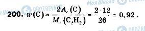 ГДЗ Хімія 9 клас сторінка 200