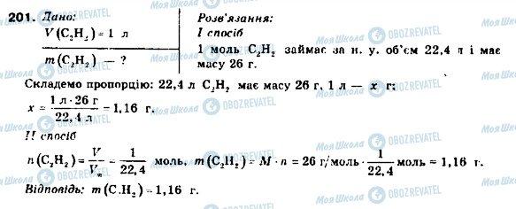ГДЗ Хімія 9 клас сторінка 201