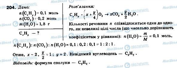 ГДЗ Химия 9 класс страница 204