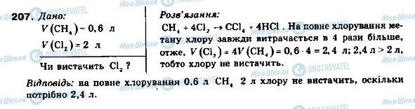 ГДЗ Химия 9 класс страница 207