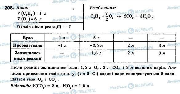 ГДЗ Химия 9 класс страница 208
