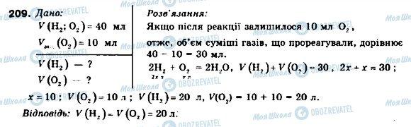 ГДЗ Химия 9 класс страница 209