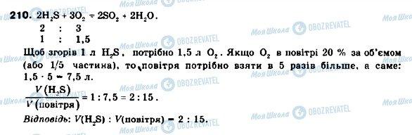 ГДЗ Химия 9 класс страница 210