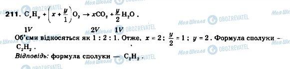 ГДЗ Химия 9 класс страница 211