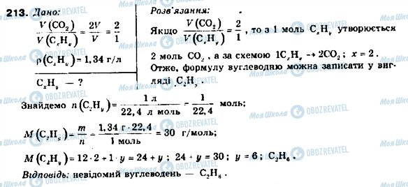 ГДЗ Химия 9 класс страница 213