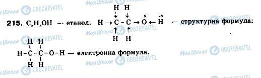 ГДЗ Хімія 9 клас сторінка 215
