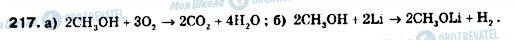 ГДЗ Химия 9 класс страница 217