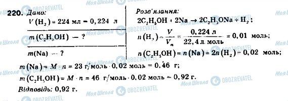 ГДЗ Хімія 9 клас сторінка 220