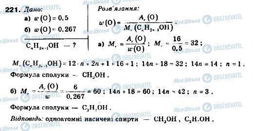 ГДЗ Химия 9 класс страница 221