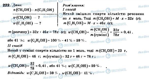 ГДЗ Хімія 9 клас сторінка 222