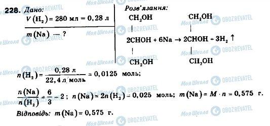ГДЗ Хімія 9 клас сторінка 228