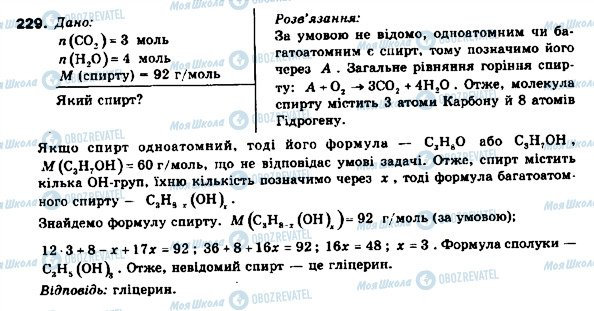ГДЗ Химия 9 класс страница 229