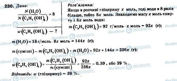 ГДЗ Хімія 9 клас сторінка 230