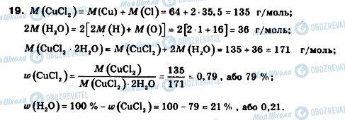 ГДЗ Химия 9 класс страница 19