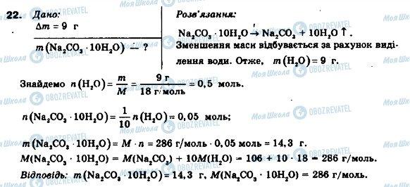 ГДЗ Хімія 9 клас сторінка 22