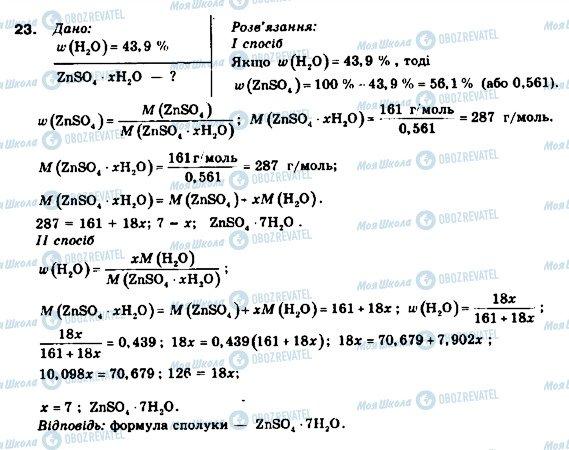 ГДЗ Хімія 9 клас сторінка 23