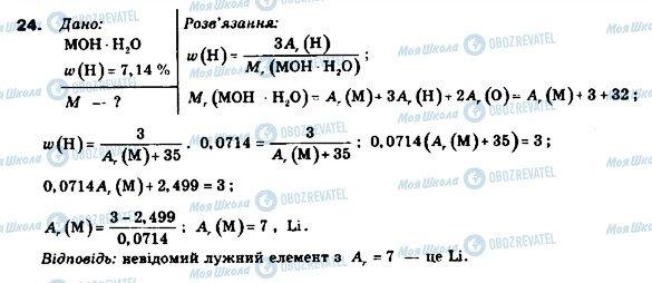 ГДЗ Хімія 9 клас сторінка 24