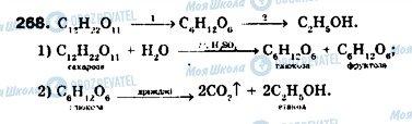 ГДЗ Хімія 9 клас сторінка 268