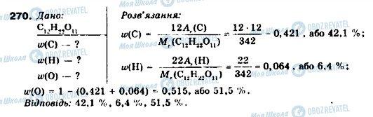 ГДЗ Хімія 9 клас сторінка 270