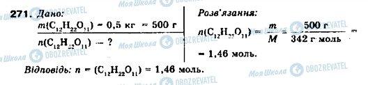 ГДЗ Хімія 9 клас сторінка 271