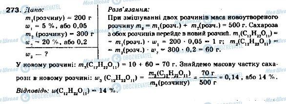 ГДЗ Химия 9 класс страница 273