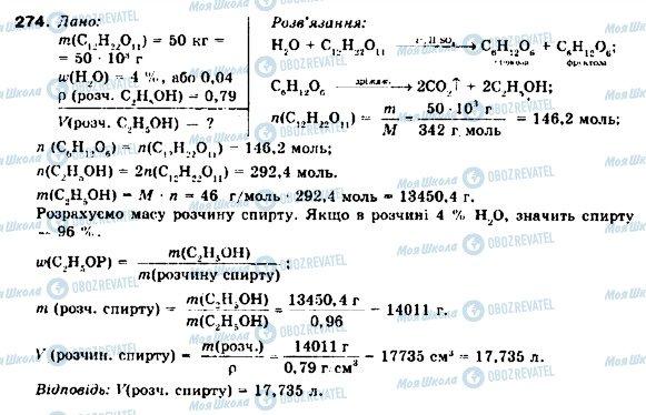 ГДЗ Химия 9 класс страница 274