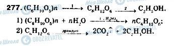 ГДЗ Химия 9 класс страница 277