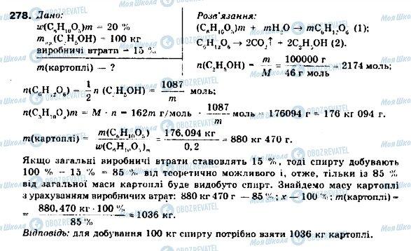 ГДЗ Хімія 9 клас сторінка 278