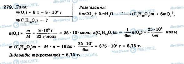 ГДЗ Хімія 9 клас сторінка 279