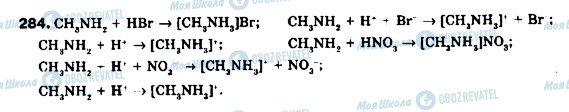 ГДЗ Химия 9 класс страница 284