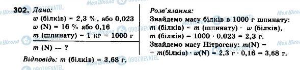 ГДЗ Химия 9 класс страница 302
