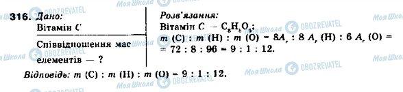 ГДЗ Хімія 9 клас сторінка 316