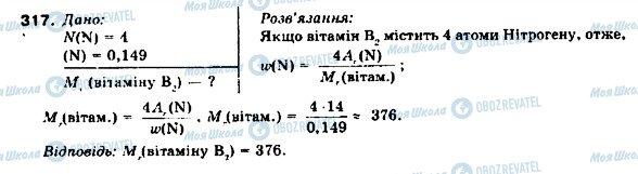 ГДЗ Химия 9 класс страница 317