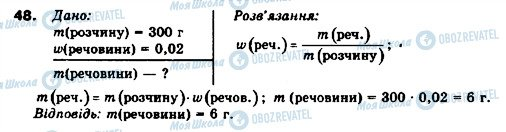 ГДЗ Химия 9 класс страница 48