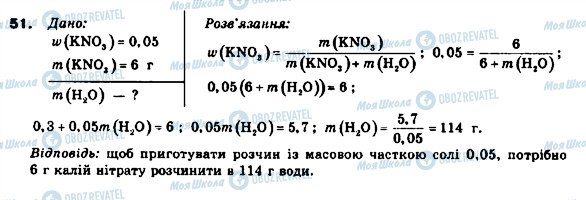 ГДЗ Химия 9 класс страница 51