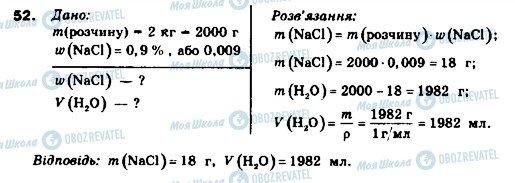 ГДЗ Химия 9 класс страница 52
