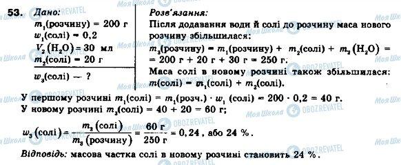 ГДЗ Химия 9 класс страница 53