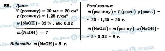 ГДЗ Химия 9 класс страница 55