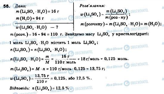 ГДЗ Химия 9 класс страница 56